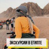 Квадроциклы и другие экскурсии Шарм Эль Шейха.
