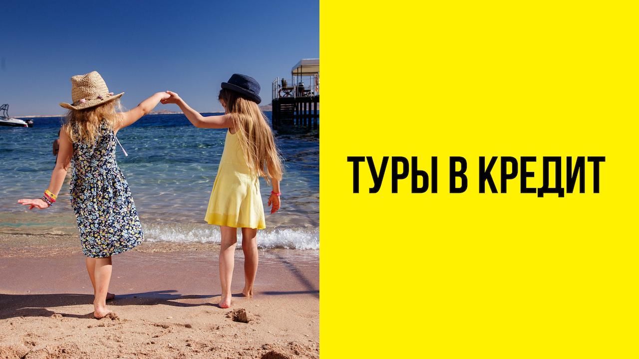 Горящий тур в кредит онлайн банки челябинска взять кредит онлайн